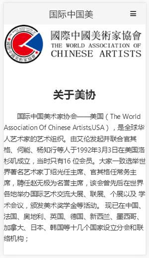 国际美术协会-手机版